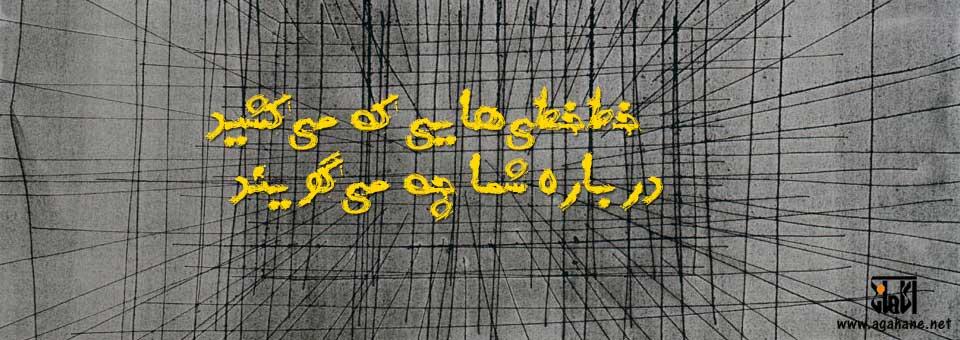 خط خطی هایتان چه چیزی را نشان می دهد