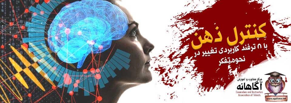 کنترل ذهن با ۸ ترفند کاربردی تغییر در نحوه تفکر