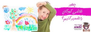 چطور نقاشی کودکان را تفسیر کنیم؟