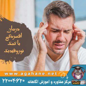 درمان افسردگی با کمک نوروفیدبک