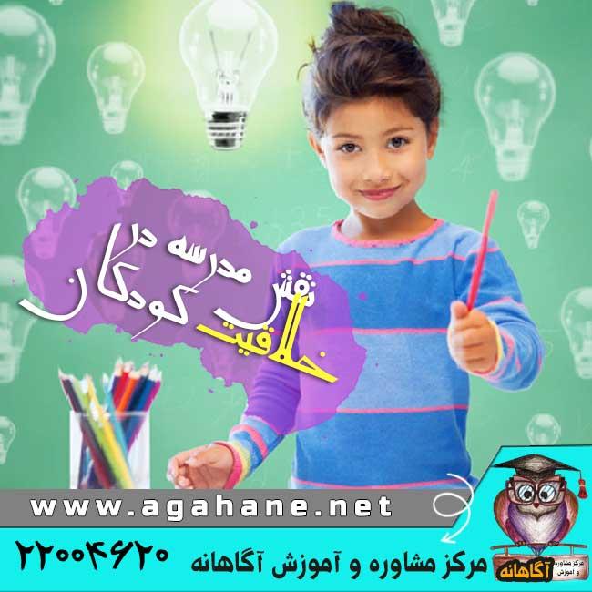 نقش مدرسه در خلاقیت کودکان
