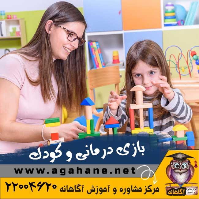 بازی درمانی و کودک