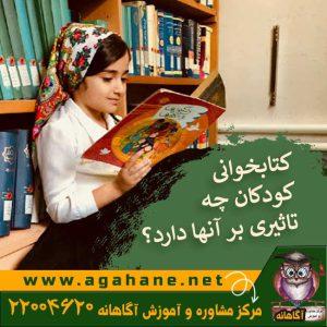 کتابخوانی کودکان چه تاثیری بر آنها دارد؟