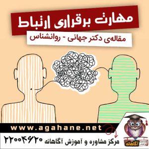 مهارت برقراری ارتباط موثر - دکتر جهانی - روانشناس