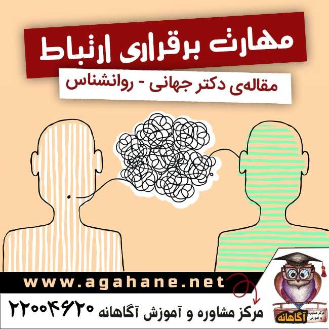 مهارت برقراری ارتباط موثر – دکتر جهانی – روانشناس