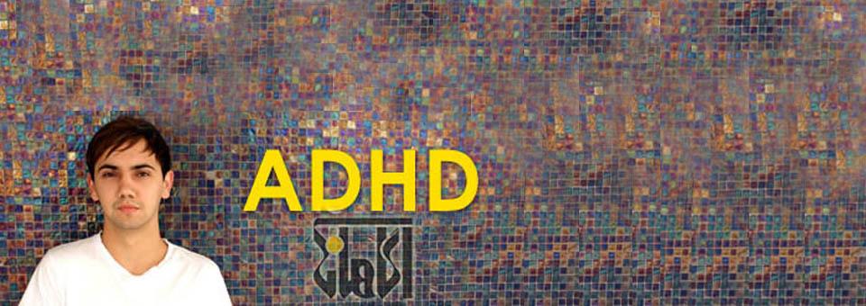 مرکز نوروفیدبک آگاهانه - روش های نوین درمان ADHD