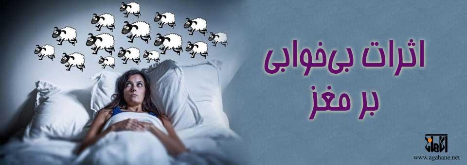 اثرات بیخوابی بر مغز
