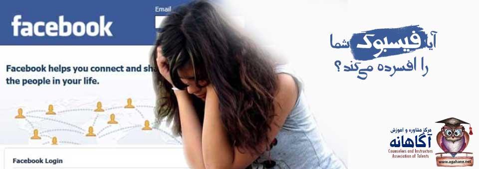 آیا فیسبوک شما را افسرده می کند؟