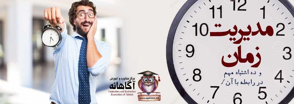 مرکز مشاوره و آموزش آگاهانه - مدیریت زمان و آشنایی با ده اشتباه مهم در رابطه با مدیریت زمان