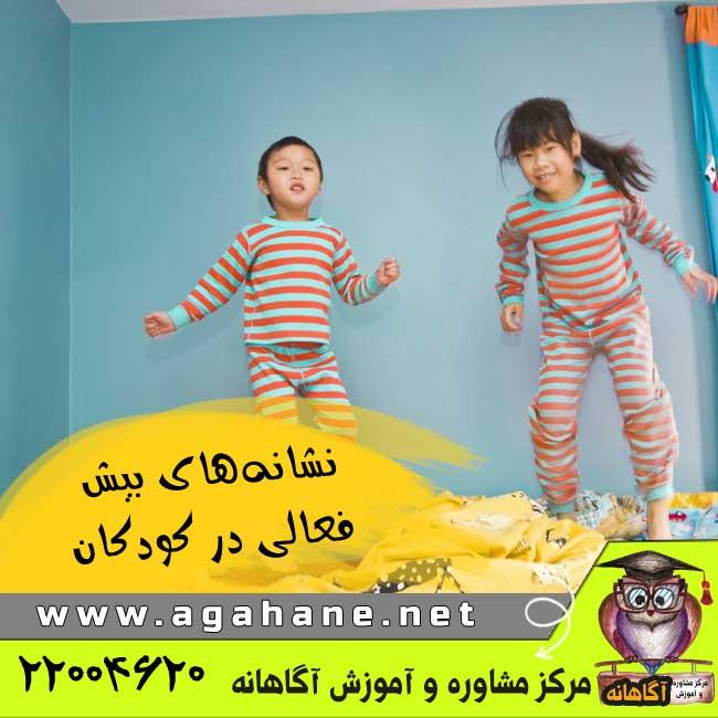 نشانه های بیش فعالی در کودکان