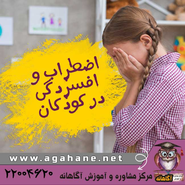 اضطراب و افسردگی در کودکان
